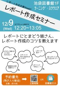 ポスター:レポート作成セミナー2015