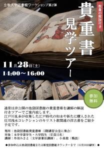 ポスター:2015貴重書庫ツアー