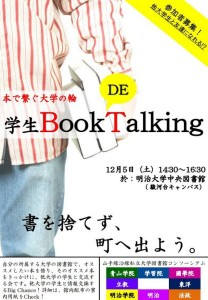 BookDETalking